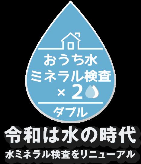 水ミネラル検査