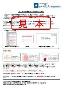 検査キットの内訳/受検の手順