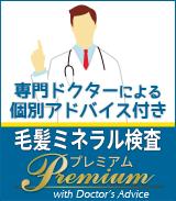 毛髪ミネラル検査プレミアム