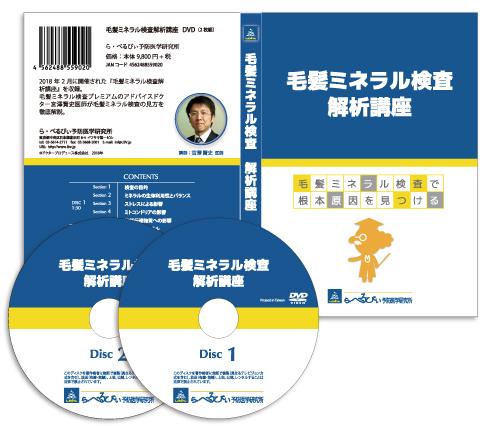 毛髪ミネラル検査 解析講座DVD