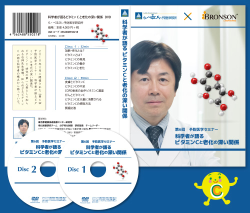 科学者が語るビタミンCと老化の深い関係 DVD