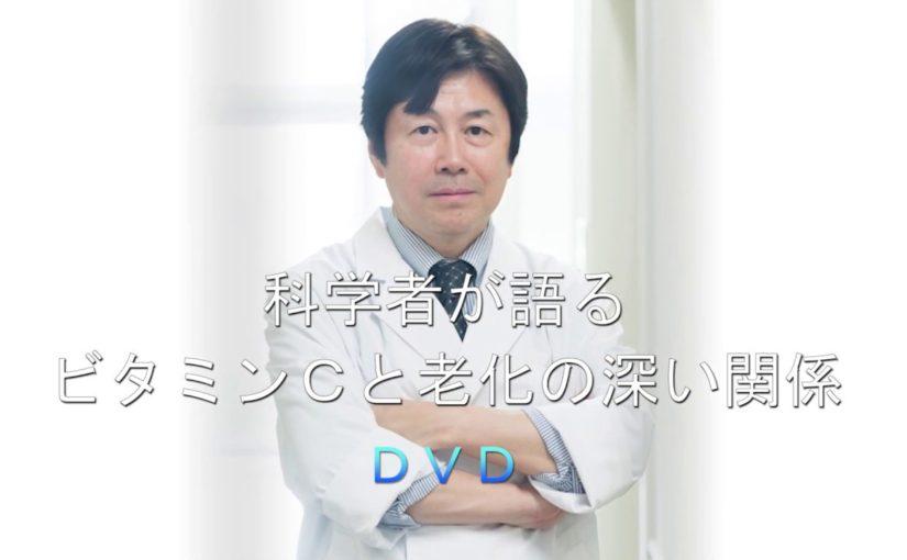 科学者が語るビタミンCと老化の深い関係 DVD発売開始!
